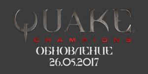 Обновление Quake Champions 26.05.2017