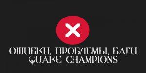 не запускается quake champions