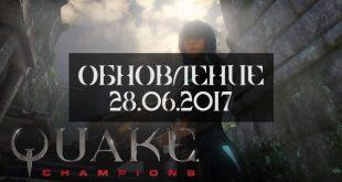 Обновление Quake Champions 28.06.2017