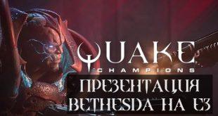 Презентация Quake Champions