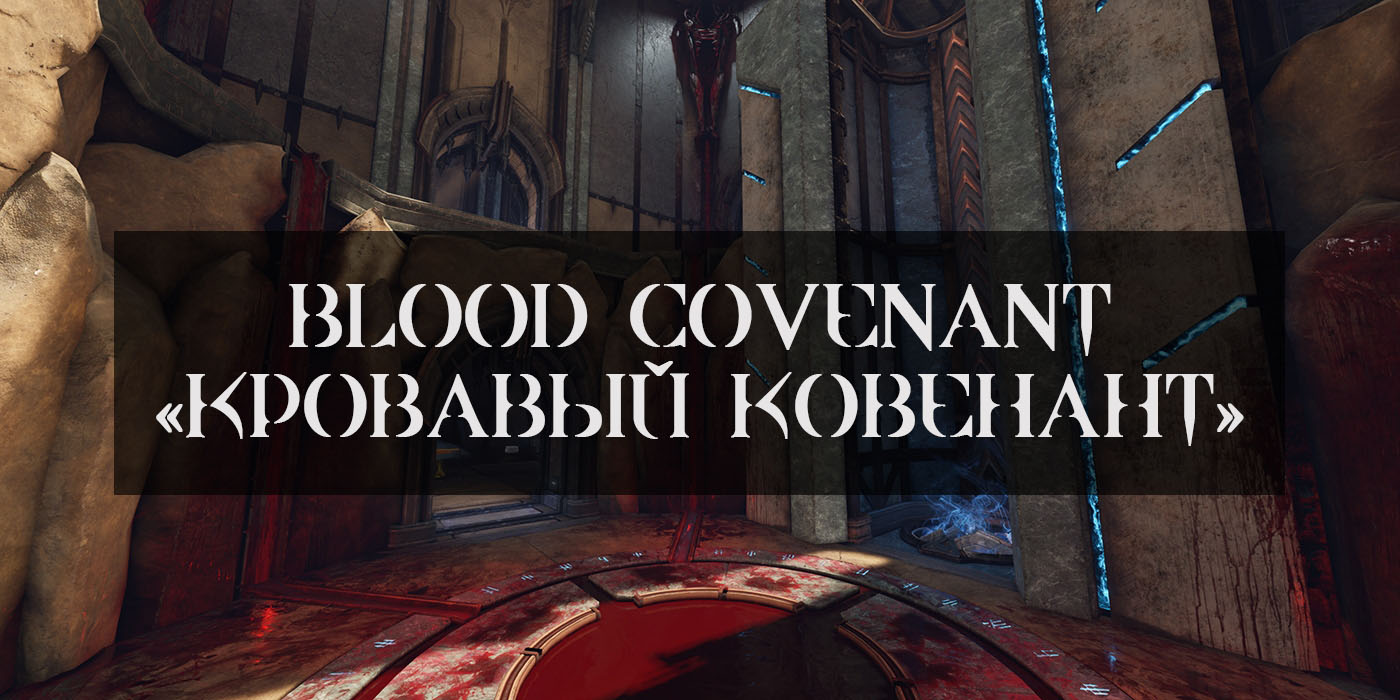 blood covenant essay Of god, and enters into a sacred blood covenant of trust and love with him the seven signs of authentic christianity page 4 despite their ignorance of.