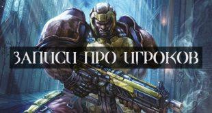 записи про игроков Quake
