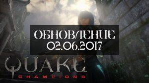 Обновление Quake Champions 02.06.2017