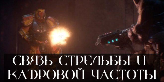 Проблемы с кадровой частотой в Quake Champions