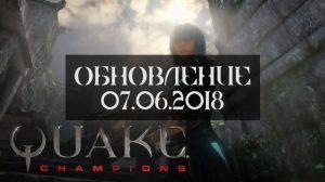 Обновление Quake Champions 07.06.2018