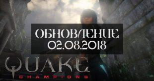 Обновление Quake Champions 02.08.2018