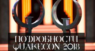 турнир QuakeCon