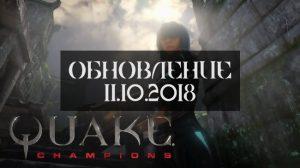 Обновление Quake Champions 11.10.2018